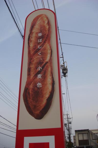 眠らないパン屋さん Heart Bread ANTIQUE(アンティーク)