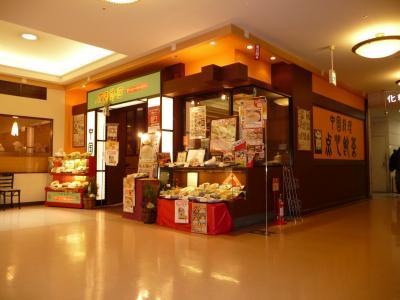 グルメ記◆中国料理・飲茶のお店「阿詩瑪石(アーシーマーシー)」