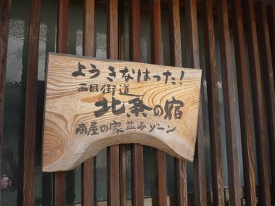 京・大坂への街道 北条の宿を歩く