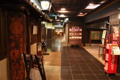 梅田スカイビル 昭和レトロの食堂街 「滝見小路」