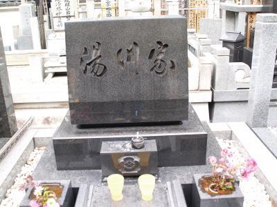 湯川家(湯川秀樹)の墓