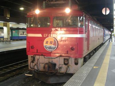 今は亡き 寝台列車「北陸」1002   ~石川&東京~