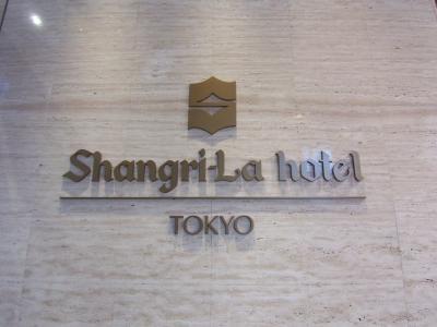 シャングリ・ラ ホテル 東京 ホライゾンクラブラウンジ体験プラン