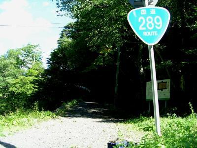 福島のB級でマイナーな観光地めぐり0809 「山道を行く登山国道」   ~白河・福島~