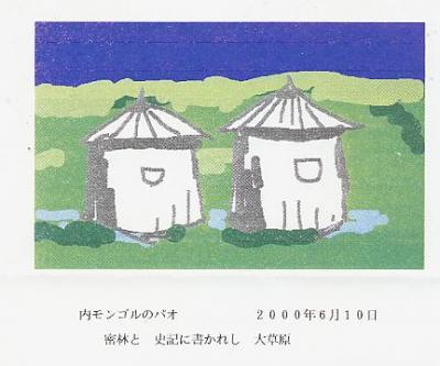 ワープロで描いた俳画・・・大草原でパオに起居した内モンゴルの旅