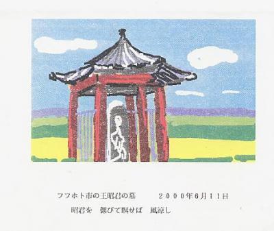 ワープロで描いた俳画・・・匈奴に嫁いだ王昭君の墓