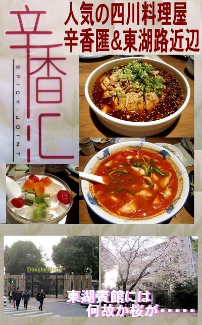 人気の四川料理屋・辛香匯&東湖路近辺