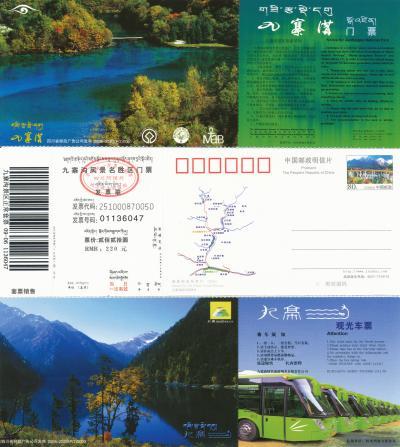 予定通り行くか激震地を行く北京、九寨溝と成都の皇后様の夫婦二人旅12