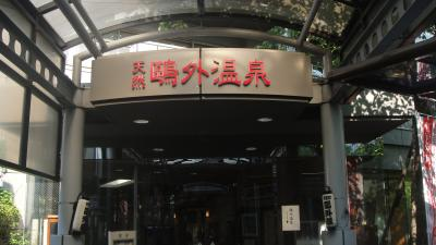 東京上野で天然温泉 水月ホテル鴎外荘