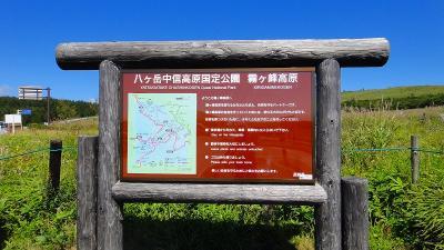 ビーナスライン・・・霧ヶ峰高原