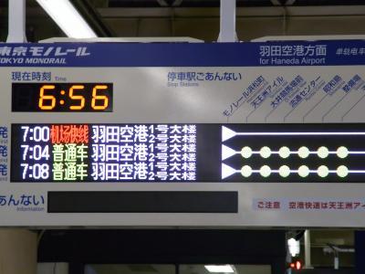 1月は正月明けの6日から松山へ