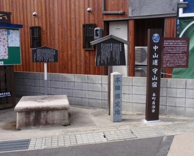 中山道No46 中山道/東海道の追分のある草津を目指し守山宿を歩きます。