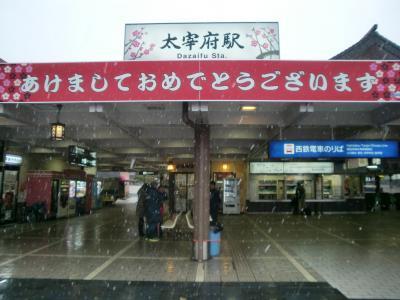 2010→11 年末年始 年またぎで大宰府!!