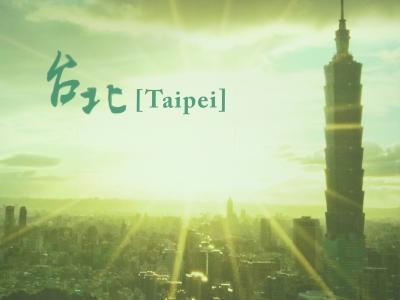有休いらず!3連休で台北家族旅行