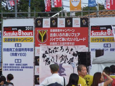 鈴鹿『バイクであいたいパレード2011』 参加して来ました