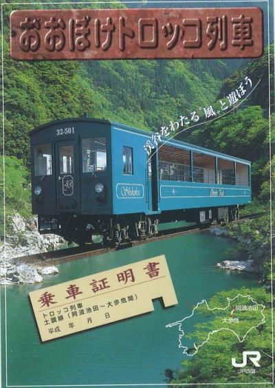 楽しい乗り物に乗ろう! JR四国「おおぼけトロッコ」号   ~徳島~