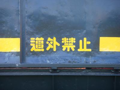 晩秋の小樽で北海道の鉄道を知る 【2011年 北海道旅行】