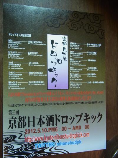 第参回 京都日本酒ドロップキック レポート