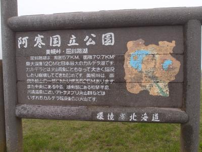 レンタカーで周る北海道旅行(知床→阿寒→富良野→旭川)