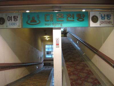 2012 韓国・徳山温泉 ソウルでのんびりチュクミとか食べちゃって温泉ホテルに遅く着くと...