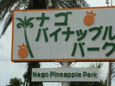 沖縄滞在記 2日目
