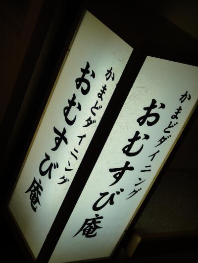 花巻/北上/一関/遠野ぐるり旅【1】~花巻南温泉峡の最奥 新鉛温泉で唯一の温泉旅館~結びの宿 愛隣館