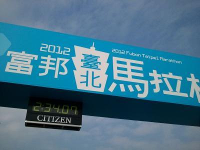 「富邦台北マラソン2012」に!