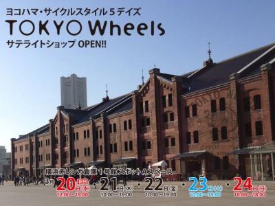 横浜散歩~自転車・工作船・JICA、とりとめのない散策~