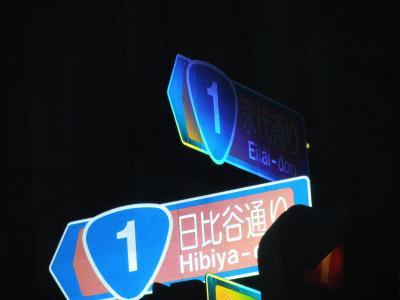国道1号どこまで行けるか(3)。。日本橋まで