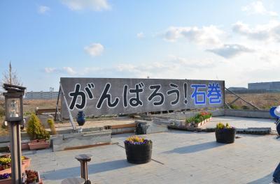 東松島・石巻・仙台へ