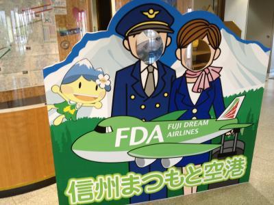 日本で一番そらに近い空港『信州まつもと空港』編