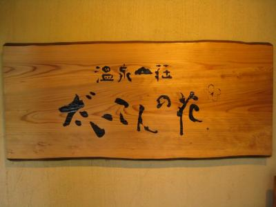 温泉山荘 だいこんの花 旅行記(宮城/遠刈田)