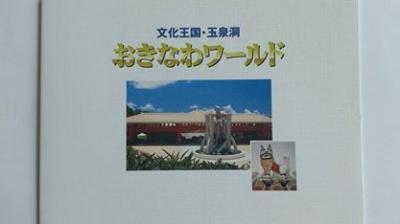沖縄家族旅行 2009年3月・4日目