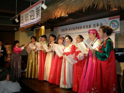 2013年延辺大学日本校友会忘年会 空気と水がおいしい町から来た朝鮮族