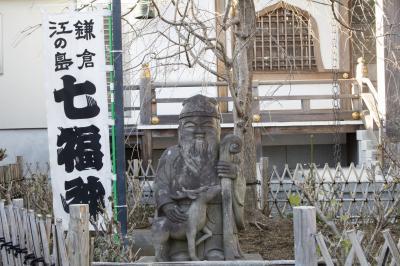 鎌倉七福神巡り
