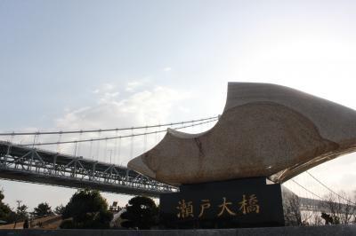 近畿&四国旅行 NO.4 (坂出市-瀬戸大橋)