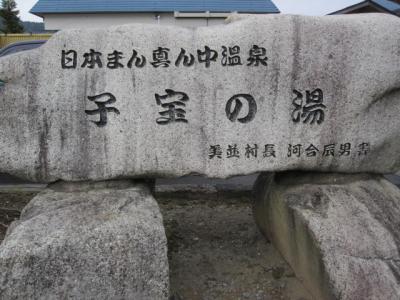 岐阜県 北濃・郡上八幡・子宝の湯などウロウロ漫遊記