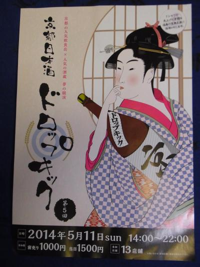 行って来ました! 第五回 京都日本酒ドロップキック