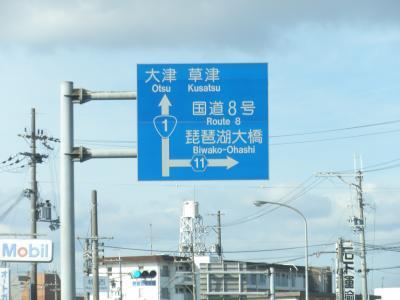 国道1号どこまで行けるか(4)。。京都まで 道の駅【87】【88】【89】
