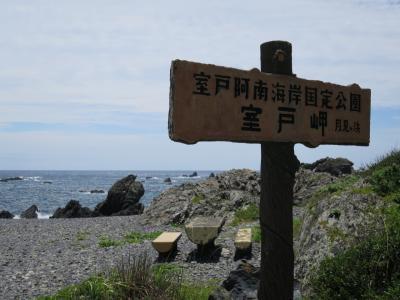 '14.07四国一周☆4 最終日は室戸岬を経て徳島空港まで