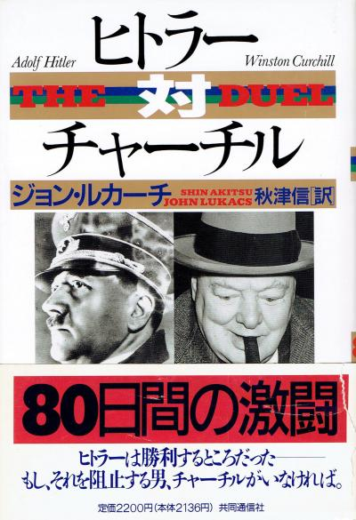 5月10日(1940年) ヒトラー、西欧攻撃開始宣言 チャーチル首相就任(砂布巾のLW 第3章その2)+オイスキルヘン彷徨い記