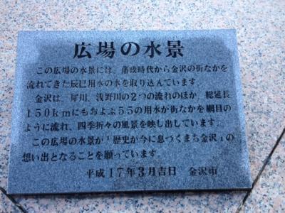辰巳用水をめぐる金沢の旅