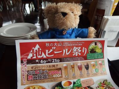 大山地ビール飲み放題プラン(千円)でランチ
