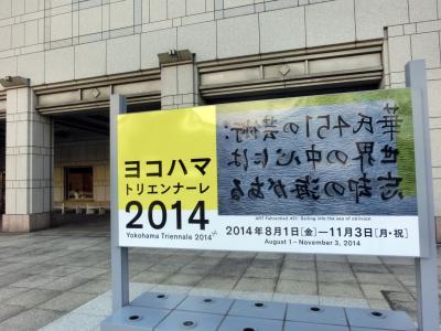 横浜1泊2日アートの旅Vol.3[トリエンナーレ編](2014年9月)