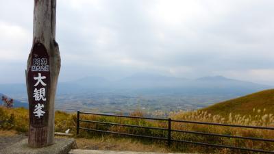 急に思い立って行った、熊本・大分 レンタカーでドライブ&観光と紅葉狩り1泊2日の旅【《大観峰》に立ち寄り後、紅葉見頃の《久住高原ロードパーク》に移動編】(2014年11月)