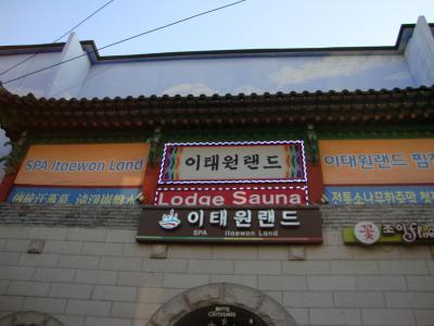 9回目の韓国旅行(地元のチムチルバンデビューとITX−青春列車に乗って春川へ)