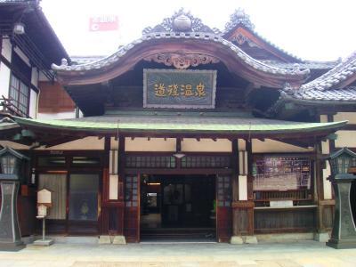 松山の旅 道後温泉と松山の名所、旧跡を巡る