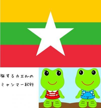 【特別編】 旅するカエルのミャンマー紀行