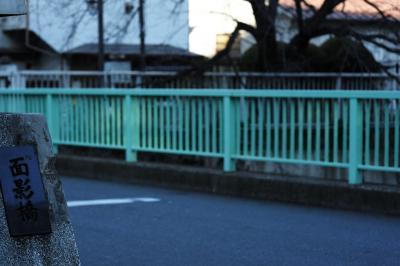 とくべつ何かがあるってわけじゃないけど「面影橋」って響きがいいんだよね。吉田拓郎も歌ってたし♪