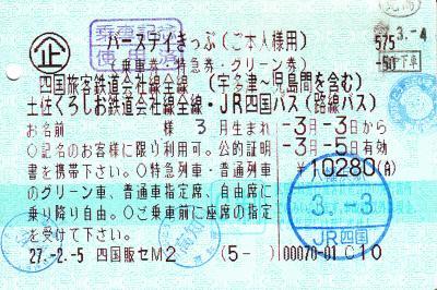 バースデイきっぷで廻るJR四国乗り潰し旅 -2015徳島編-
